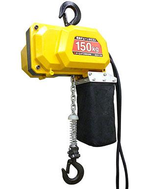 【代引き不可】☆OH/オーエッチ工業 100V 電動チェーンホイスト DCH-150 定格荷重150Kg 標準揚程3m