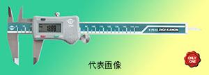 ☆カノン/中村製作所 デジタルピタノギス 200mm E-PEAK20  コード(4333705)