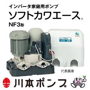 【代引き不可】☆川本ポンプ NF3-250S ソフトカワエース 家庭用浅井戸用ポンプ 単独運転 口径25mm 単相100V 250W