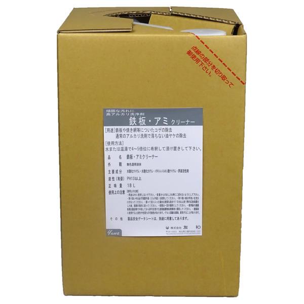 ☆友和 鉄板・アミクリーナー 18L 高アルカリ浸漬洗浄剤 濃縮タイプ 事務所・厨房用