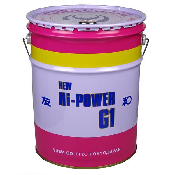 ☆友和 ニューハイパワーG1 18L アルミ専用部品洗浄剤