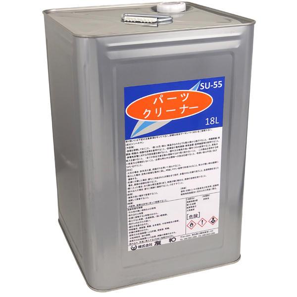 乾燥が早く、洗浄力抜群! ☆友和 SU-55 パーツクリーナー 18L 速乾性部品洗浄剤 ペール缶