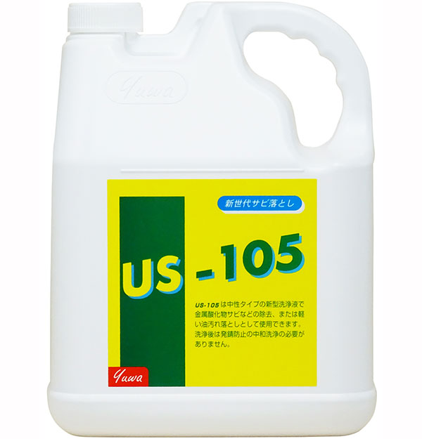 ☆友和 US-105-4L 中性サビ落とし洗浄液 4L サビ除去剤