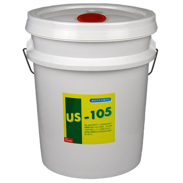 ☆友和 US-105 18L 中性サビ落とし洗浄液 18L サビ除去剤 ペール缶