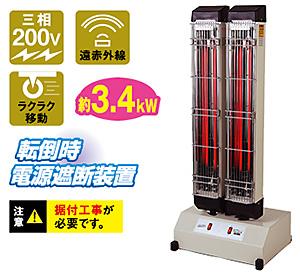 【法人向け送料無料】【代引き不可】☆ナカトミ IFH-20TP 遠赤外線電気ヒーター 三相200V 消費電力3.4KW 暖房機