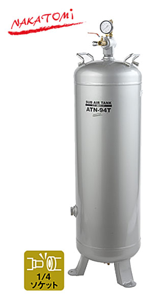 【法人向送料無料】【代引き不可】☆ナカトミ ATN-94T エアー補助タンク タンク容量94L 第二種圧力容器適合品 【車上渡し】