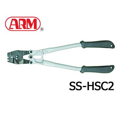 【NEW】☆ARM SS-HSC2 アームスエージャー350(アームステンレススリーブ用)ハンドツール SS-HSC2 圧着工具 圧着工具 コード(8551409), Tompa(トンパ):452eced0 --- sunward.msk.ru