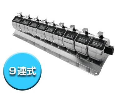 ☆ライン精機 H-102M-9 台付 9連式数取器 (受注生産)
