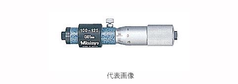 ☆ミツトヨ/Mitutoyo IM-125 133-145 棒形内側マイクロメーター(単体形)
