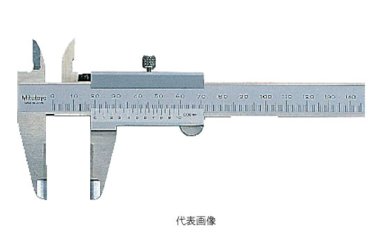 ☆ミツトヨ/Mitutoyo N15W 530-320 M型超硬ノギス 外側測定面超硬チップ付 一般校正付