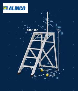 ☆【代引き不可】ALINCO/アルインコ アルミ製折りたたみ式作業台  CSD-125F 天板高さ1.25m 手掛かり棒標準装備 最大使用質量120kg 【時間指定不可】