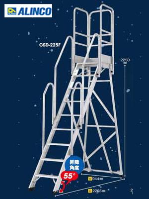 ☆【代引き不可】ALINCO/アルインコ アルミ製折りたたみ式作業台  CSD-225F 天板高さ2.25m フル手すり標準装備 最大使用質量120kg 【時間指定不可】