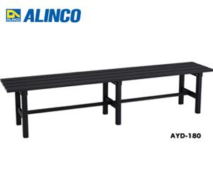 【代引き不可】☆ALINCO/アルインコ アルミ製縁台 AYD-180 全長1.8m 組立式 ガーデンベンチ AYD180【時間指定不可】