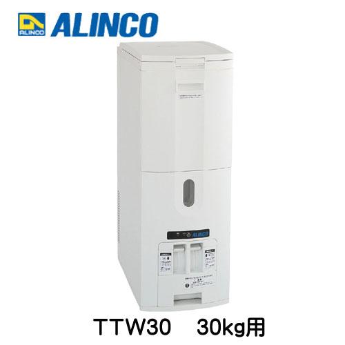 【代引き不可】☆ALINCO/アルインコ TTW-30 白米・玄米用定温米びつクーラ 30kg用 TTW30 お米の冷蔵庫 お米の鮮度維持 保冷庫 まいこさん 【時間指定不可】
