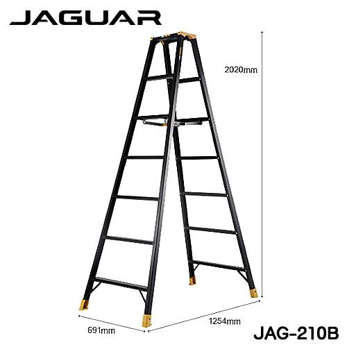 【代引き不可】☆ALINCO/アルインコ JAG-210B 軽量専用脚立 JAGUAR ジャガー 幅広踏ざん(55mm) おしゃれ 【時間指定不可】