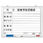 【代引き不可】☆ユニット 危険予知活動表黒板(小) ホーローホワイトボード 450×600 32006 コード(3715981)