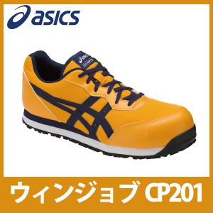 【NEW】☆アシックス/ASICS 作業靴 ウィンジョブ CP201 ゴールドフュージョン×アストラルオーラ 安全靴 スニーカー・ローカット 紐タイプ (21.5cm~30.0cm)FCP201-0433