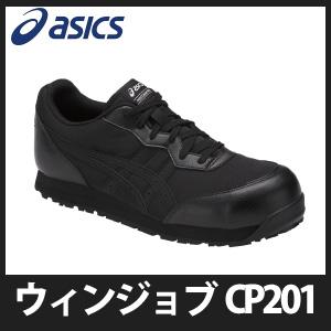 【NEW】☆アシックス/ASICS  作業靴 ウィンジョブ CP201 ブラック×ブラック 安全靴 スニーカー・ローカット 紐タイプ (21.5cm~30.0cm)FCP201-9090 【RCP】