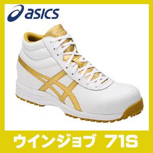 ☆アシックス/ASICS 作業靴 ウィンジョブ FFR71S ホワイト×ゴールド 0194 安全靴 ハイカット 紐タイプ (24.0cm~28.0・29.0・30.0cm) JIS規格