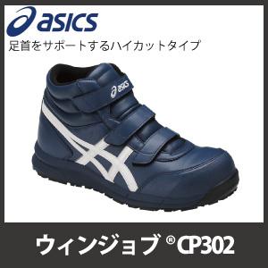 ☆アシックス/ASICS 作業靴 ウィンジョブ CP302 インシグニアブルー×ホワイト 安全靴 スニーカー・ハイカット ベルトタイプ (22.5cm~30.0cm)FCP302-5001