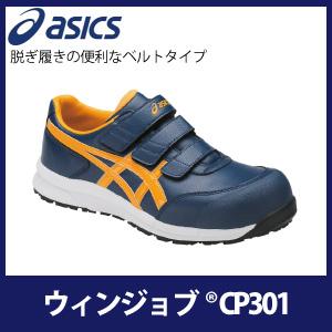 ☆アシックス/ASICS 作業靴 ウィンジョブ CP301 インシグニアブルー×ゴールドフュージョン 安全靴 スニーカー・ローカット ベルトタイプ (22.5cm~30.0cm)FCP301-5004