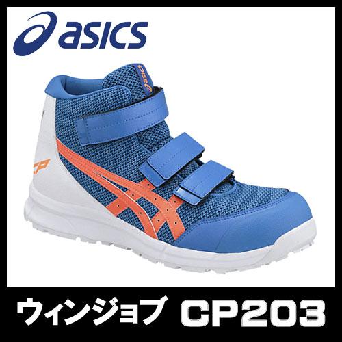 ☆アシックス/ASICS 作業靴 ウィンジョブ CP203 ディレクトワールブルー×ショッキングオレンジ  安全靴 ハイカット ベルトタイプ (22.5cm~30.0cm)FCP203-4330