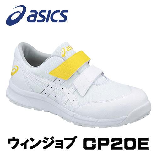 【NEW】☆アシックス/ASICS 静電気帯電防止靴 ウィンジョブ CP20E ホワイト×ホワイト 安全靴 ローカット ベルトタイプ (22.5cm~30.0cm)FCP20E-0101