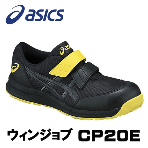【NEW】☆アシックス/ASICS 静電気帯電防止靴 ウィンジョブ CP20E ブラック×ブラック 安全靴 ローカット ベルトタイプ (22.5cm~30.0cm)FCP20E-9090
