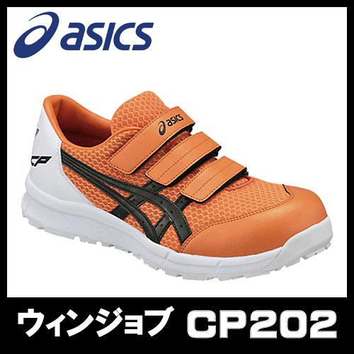 ☆アシックス/ASICS 作業靴 ウィンジョブ CP202 オレンジ×ブラック 安全靴 ローカット ベルトタイプ (22.5cm~30.0cm)FCP202-0990