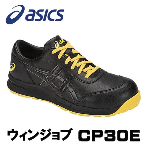 【NEW】☆アシックス/ASICS ウィンジョブ CP30E 静電気帯電防止靴 ブラック×ブラック シューレースタイプ 安全靴 ローカット  (22.5cm~30.0cm)1271A003-001