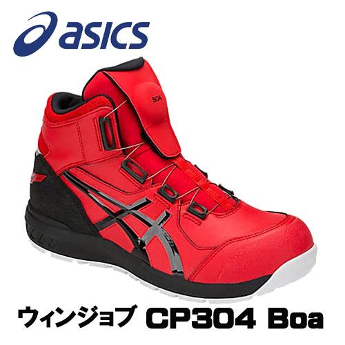 【NEW】☆アシックス/ASICS 1271A030.600 ウィンジョブ CP304 BOA クラシックレッド×ブラック ハイカット (22.5cm~30.0cm) 安全靴 作業靴 セーフティシューズ ワーキングシューズ