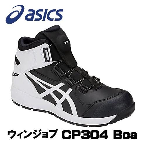 【NEW】☆アシックス/ASICS 1271A030.001 ウィンジョブ CP304 BOA ブラック×ホワイト ハイカット (22.5cm~30.0cm) 安全靴 作業靴 セーフティシューズ ワーキングシューズ