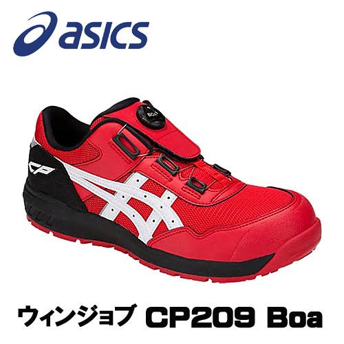 ☆アシックス/ASICS 1271A029.602 ウィンジョブ CP209 BOA クラッシクレッド×ホワイト ローカット (22.5cm~30.0cm) 安全靴 作業靴 セーフティシューズ ワーキングシューズ