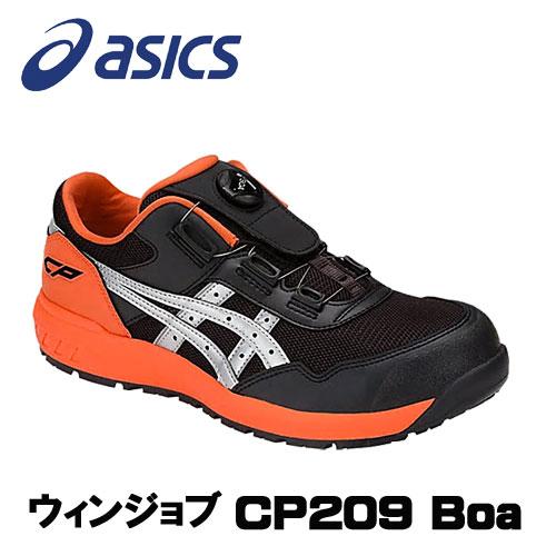 ☆アシックス/ASICS 1271A029.025 ウィンジョブ CP209 BOA ファントム×シルバー ローカット (22.5cm~30.0cm) 安全靴 作業靴 セーフティシューズ ワーキングシューズ