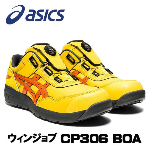 ☆アシックス/ASICS 1273A029.750 ウィンジョブ CP306 BOA ブライトイエロー×ハバネロ ローカット (22.5cm~30.0cm) 安全靴 作業靴 セーフティシューズ ワーキングシューズ