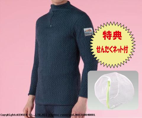 当店だけのプレゼント 品質保証 洗濯ネット1個サービス中 寒ければ寒いほど あたたかい 体温を守る高機能インナー 安心の日本製です ☆健繊 ひだまり チョモランマ 8848 QM902 ハイネック 洗濯ネット付 引き出物 QM903 Mサイズ 防寒肌着 Lサイズ LLサイズ QM901