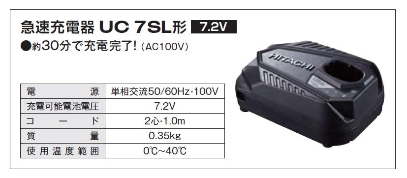 ☆日立 コードレスインパクトドライバ用  急速充電器 UC7SL
