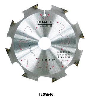 ☆【送料無料】日立工機 (0032-5683) スーパーチップソー (全ダイヤ) 125mmX20 8枚刃