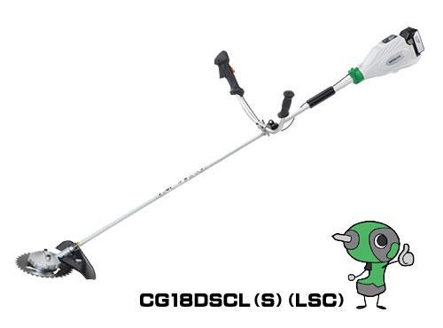 【送料無料】☆日立 CG18DSCL(S)-LSC 充電式コードレス刈払機 18V 3.0Ah 電池・充電器付き