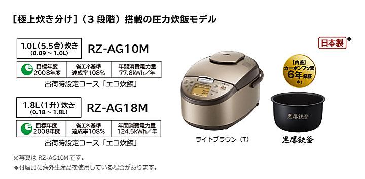 【特価】☆日立 RZ-AG18M 圧力IH炊飯器 黒厚鉄釜 1升炊き ライトブラウン(T)  IHジャー炊飯器 【返品不可】【RCP】
