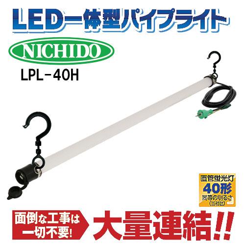 【代引き不可】☆日動 LPL-40H 連結式ライト LED一体型パイプライト 40形 スイッチ付