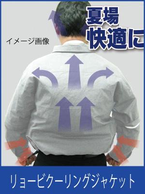 ☆京セラ/リョービ  BCJ-M2 充電式クーリングジャケット Mサイズ シルバー モバイルバッテリー付 空調服 熱中症対策