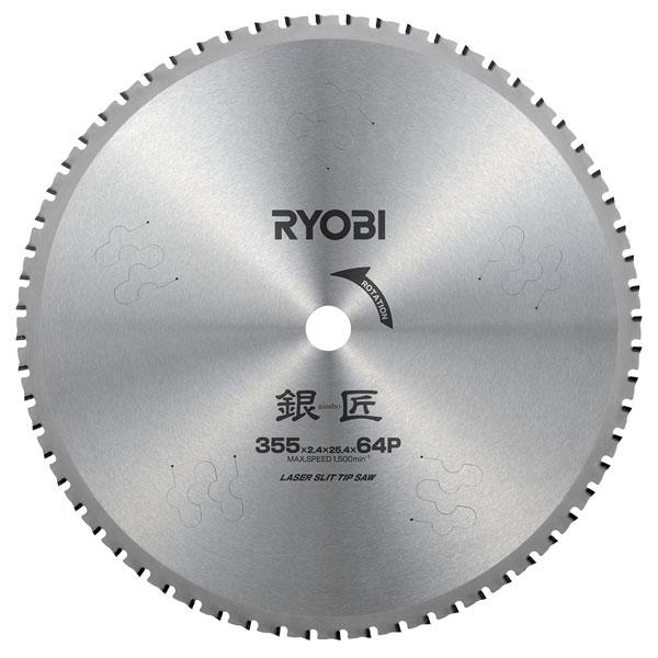 ☆京セラ/リョービ 銀匠 金属用チップソ グローバルソー 外径355mm 刃数64 (4913701)