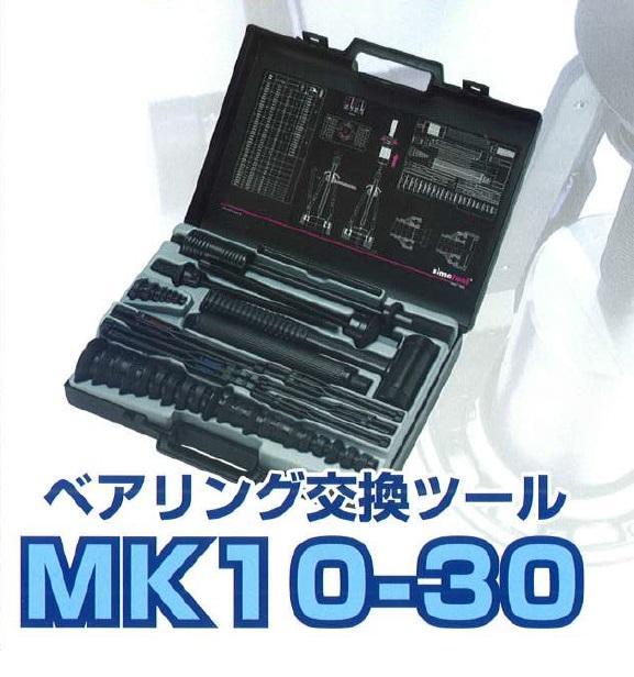 ☆エスティジェイ シマツール MK10-30 ベアリング交換ツール