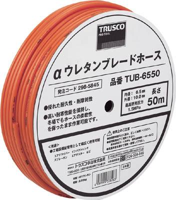 ☆TRUSCO/トラスコ中山 αウレタンブレードホース 6.5×10mm 50m ドラム巻  TUB6550  コード(2985845)