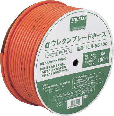 ☆TRUSCO/トラスコ中山 αウレタンブレードホース 8.5×12.5mm 100m ドラム巻  TUB85100  コード(2985870)