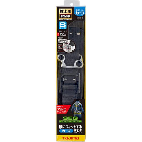☆TAJIMA/タジマ 柱上用安全帯胴当てベルト CCX650-ABCS110-BK ベルトセット カーブタイプ Sサイズ ワンフィンガーバックル