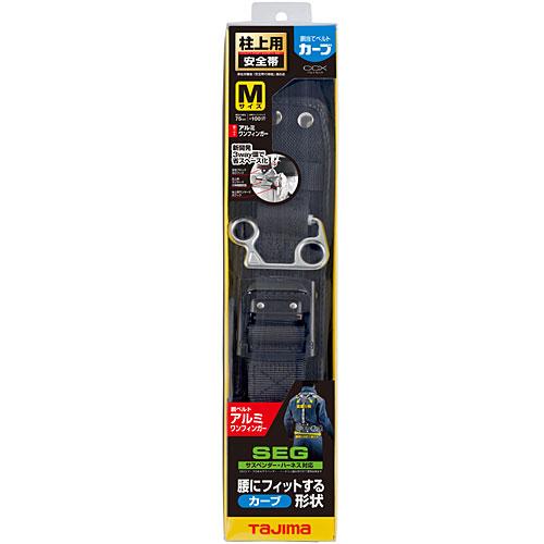 ☆TAJIMA/タジマ 柱上用安全帯胴当てベルト CCX750-ABCM125-BK ベルトセット カーブタイプ Mサイズ ワンフィンガーバックル