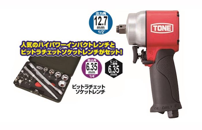 ☆TONE(前田金属工業)/トネ 20FBAI4201 エアーインパクトレンチビットセット