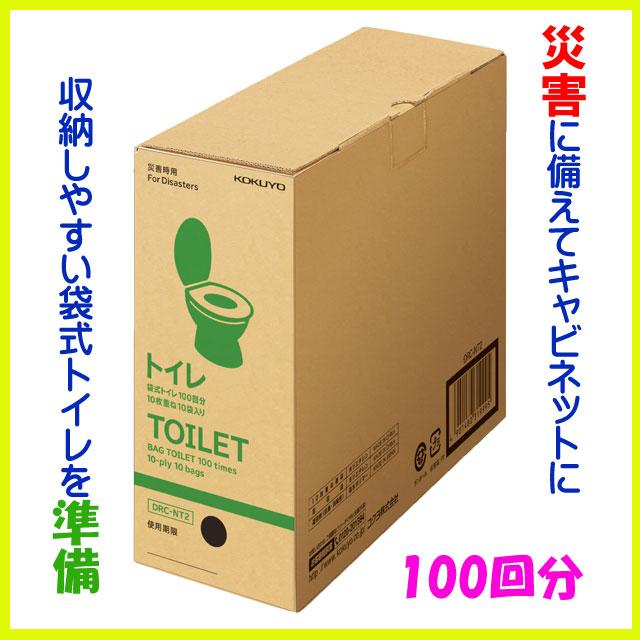 【送料無料】☆コクヨ DRC-NT2 袋式トイレ100回分(10枚重ね10袋入) 簡易トイレ  コード(8597322)【防災】